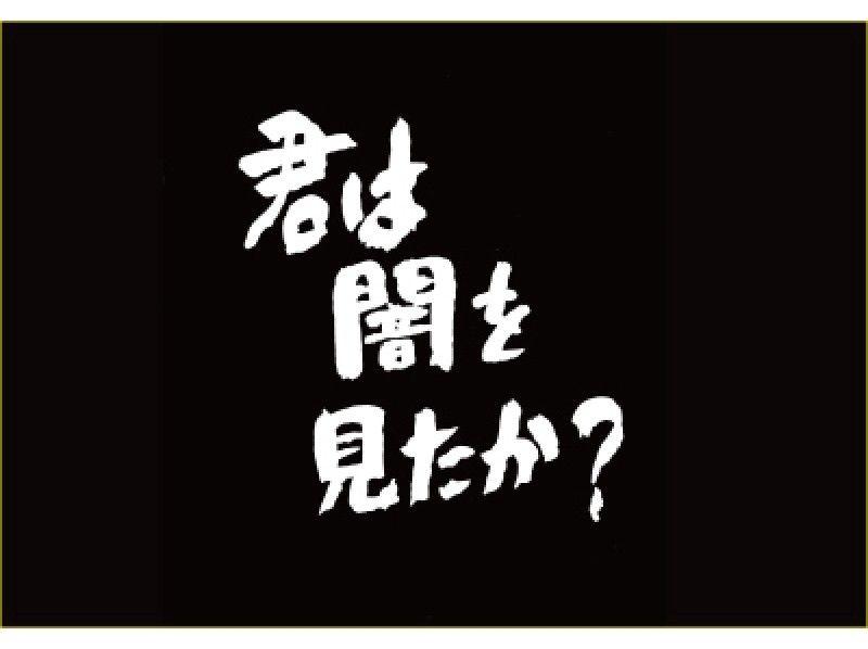 【北海道・富良野】光のない暗闇の世界で、感覚を研ぎ澄ます<闇の教室>の紹介画像