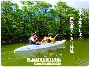 【沖縄・西表島】愛犬と一緒にカヌー&ジャングル探検滝巡りコース