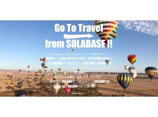 【埼玉・加須】貸切で安心‼独自GoToトラベルキャンペーン実施中‼熱気球BalloonWorkshop!