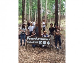 [Hyogo ・ Okugami nabe]Forest Adventure 8 people more Application 300 yen Group plan to enjoy at a discount ♪