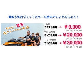 【Okinawa / Okinawa City (Koza) · Kitaya · Ginowan】 Feeling refreshing on the sea! Image of jet ski rental where time can be chosen