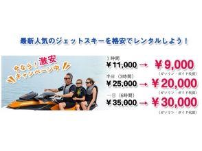 【Okinawa / Okinawa City (Koza) · Kitaya · Ginowan Bay】 Half-day plan that can be repeated! Image of jet ski rental (3 hours)