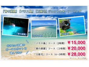 【沖縄/沖縄市(コザ)・北谷・宜野湾】サンゴの島を目指す、ジェットスキーツーリング「バラス島」コースの画像