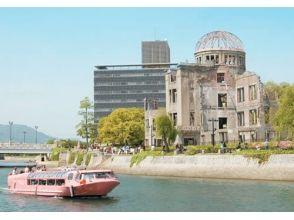 【広島・呉】広島の名所と大和ミュージアムを巡る! Gコースの画像