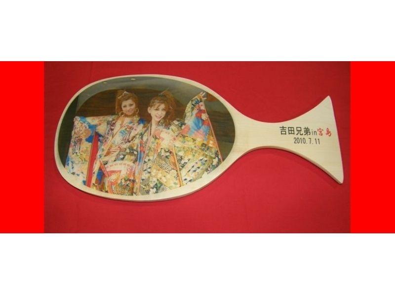 【広島/広島・宮島】とっておきの1枚を、宮島名産品にプリント! しゃもじの写絵体験の紹介画像