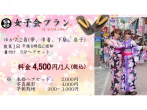 【東京・原宿・浴衣レンタル】浴衣で女子会プラン!の画像
