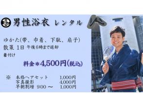 【東京・原宿・浴衣レンタル】男の「浴衣でお出かけ」プラン!の画像