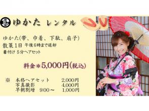 【東京・新宿・浴衣レンタル】女の「浴衣でお出かけ」プラン!の画像