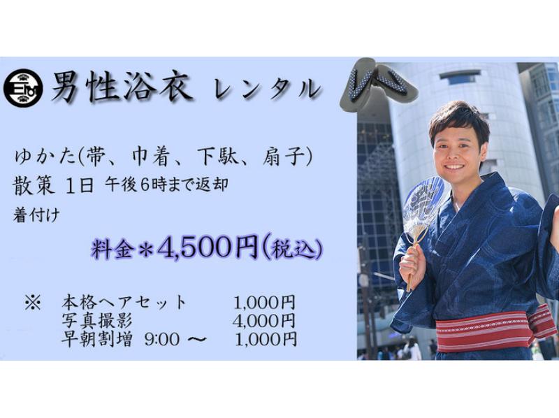 【東京・新宿・浴衣レンタル】男の「浴衣でお出かけ」プラン!の紹介画像
