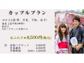 【東京・新宿・浴衣レンタル】浴衣でデートプラン!の画像