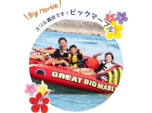 【沖縄・南城市】ジェットコースターのスリル感!透き通った海でビッグマーブル体験