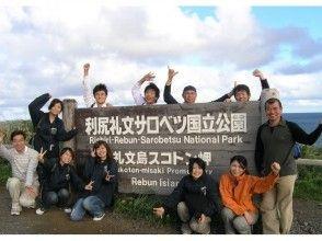 【北海道・礼文島】トレッキングの魅力を満喫 トレッキング(4時間コース)