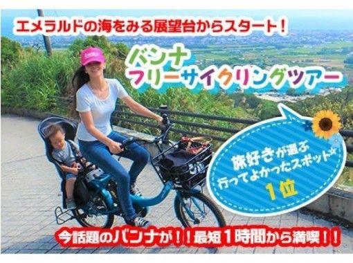 【沖縄・石垣】エメラルドの海展望台からスタート!バンナフリーサイクリングツアー【5時間フリープラン】