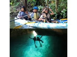 [Regional common coupon available / New corona measures] [half-day enjoyment set course] Mangrove Kayak & blue cave snorkel ☆ (Time required about 4 hours)