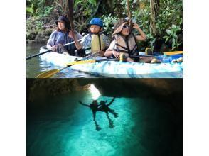[區域共同提供的優惠券/新電暈措施] [半日享受一套課程]紅樹林皮艇和藍色洞穴潛水☆(所需時間約4小時)