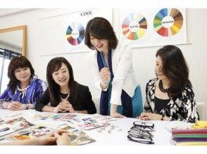 [東京青山]個人色彩診斷和形象的人的全面診斷