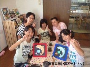 【沖縄・宮古島】宮古島唯一のチョークアート体験!思い出をカタチに残しましょう♪の画像