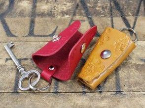 【栃木・那須高原】体験工房でオリジナル革小物を作ろう〔パーム・キーケース〕の画像