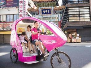 [橫濱,神奈川]自行車出租車在城市之旅!的圖像[橫濱旅遊路線30分鐘或60分鐘]