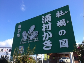 【Winter only! Coffee roasting experience】 Excellent access! All you can eat Oshimura oyster from Ise · Futamiura barbecue center! Image of