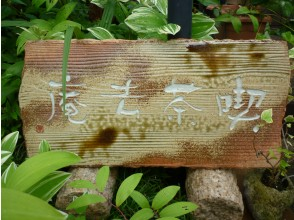 "[Nara / Nara City] After experiencing the tea ceremony, try making matcha yourself! Enjoy both ""tea ceremony experience"""