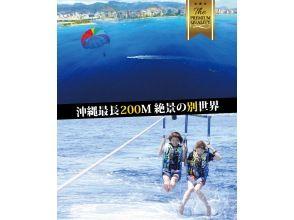 「絶景を堪能できる沖縄最長!ロープの長さ200mパラセーリング/無料でスマホ撮影サービス付!」