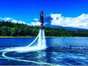 【山梨・山中湖】高さ制限なしで楽しめる! フライボード経験者プランの画像