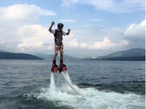 【山梨・山中湖】全力で遊びつくそう! フライボード&ウェイクボード体験プランの画像