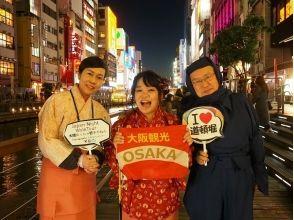 【大阪・難波】大阪の魅力満載★道頓堀を歩くJapan Night Walk Tour!の画像