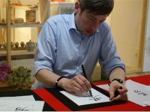 【東京・表参道】書道家・青崚の筆ペン教室 1回完結お試し体験の画像