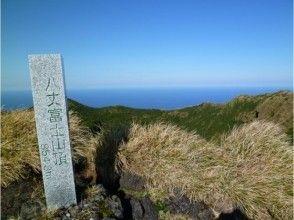 [東京八丈島]在八丈海拔攀登富士伊豆群島1號!