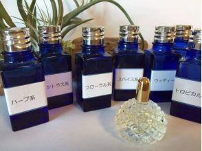 【東京・青山一丁目】好きな香りにブレンド。アロマフレグランス調合90分体験レッスンの画像