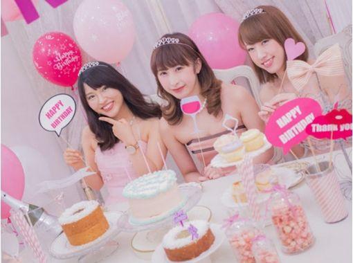 【東京・西麻布】ワンランク上のパーティ! 可愛いお部屋とドレスがセットの姫会プラン