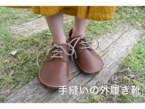 【東京・調布】素材にこだわった快適な革靴を手作りしよう。〔牛革・21cm~28cm・手縫い〕