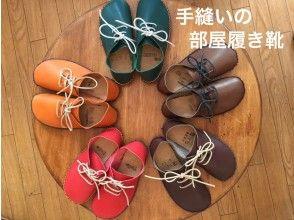 【東京・調布】革のあたたかみ 部屋履きを手作りしよう。〔牛革・21cm~28cm・手縫い〕