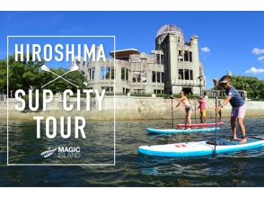 【Hiroshima / Atomic Bomb Dome】 HIROSHIMA SUP CITY TOUR Experience feeling the world heritage from above water!