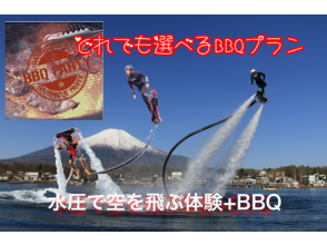 [Yamanashi/ Lake Yamanaka] 3 plans to select a series flying in the sky with water pressure ♪