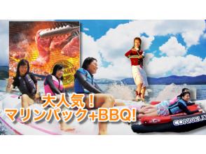 [Yamanashi/ Yamanakako] Super popular! Good marine experience &BBQ set