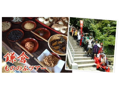鎌倉Mononofu