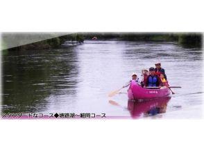 釧路濕地獨木舟私人旅遊[釧路湖 - Hosooka-Iwaboshi當然] 180分1與飲料服務!