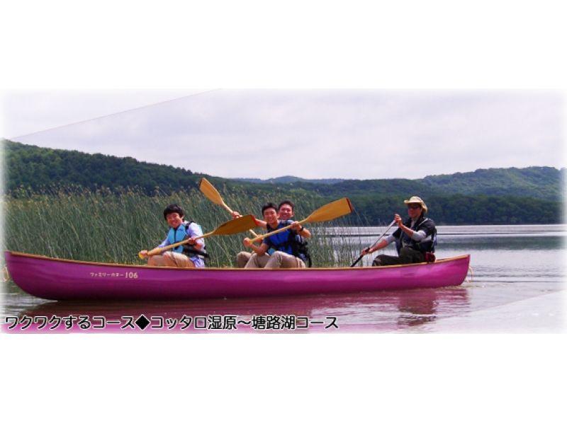 釧路獨木舟豪華團[Kottaro  - 托羅湖當然] 120分鐘喝1的服務!の紹介画像