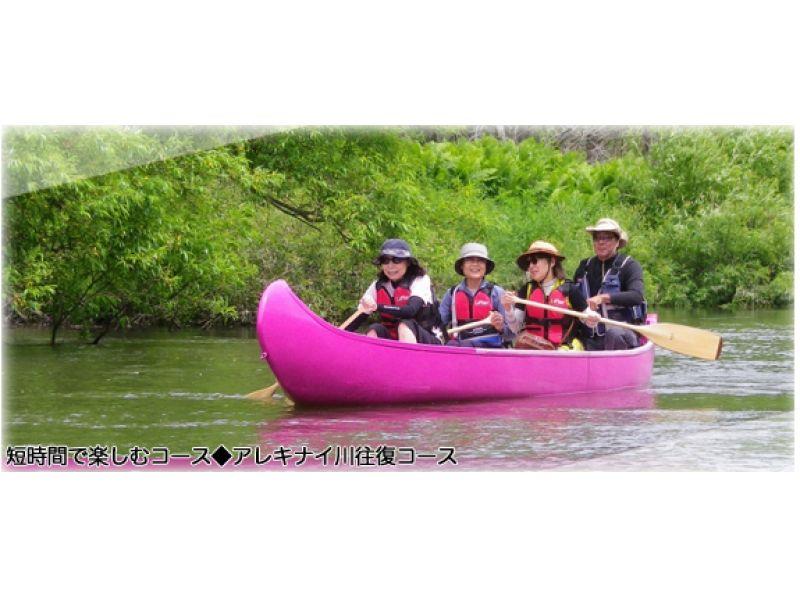 釧路獨木舟豪華團[Arekinai河往返套餐] 80分鐘喝1的服務!の紹介画像
