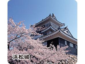 観光タクシー 浜松とっておき満足コース ~2時間半~ 小型車(4名様乗車)の画像