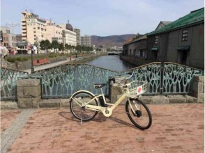 【Hokkaido · Otaru】 2 minutes on foot from JR Otaru Station! Bicycle rental (4 hour course) ★ Recommended for sightseeing / walking ★