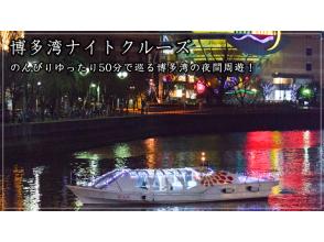 【福岡・博多】福岡の風景・夜景が美しい!博多湾ナイトクルージング(60分)の画像