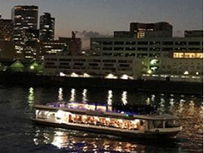 [東京灣] 140人可以在船上!合理的休閒遊船(包括自助餐和所有您可以喝的東西)