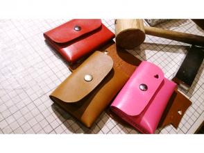 【奈良・近鉄奈良】気軽に革あそび「四角いカタチの革コインケース」製作体験プランの画像
