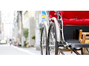 """[东京,浅草]人力车观光""""浅草古鲁之旅"""" 60分钟路线!从6岁起参加!"""