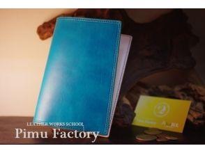 【愛知・名古屋・レザークラフト】文庫本サイズのブックカバーを作ろう!の画像