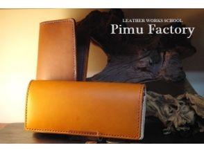【愛知・名古屋・レザークラフト】オリジナルのお財布「ロングウォレット」を作ろう!の画像